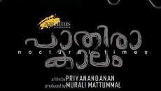 pathiraakkalam-film