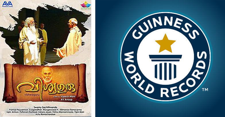 guinnes-world-recopd-vishwa-guru-movie