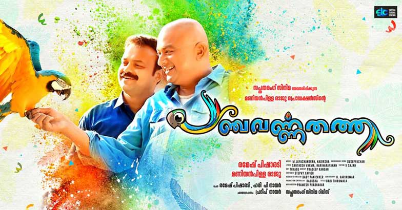 panchavarna-thatha-movie