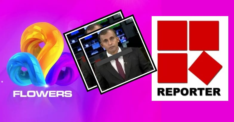 flowers-reporter